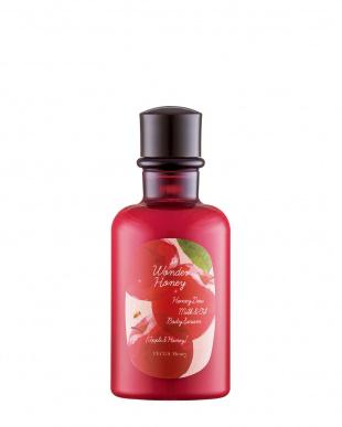 ミルクオイルの潤いボディセラム&艶つや髪の香るオイルトリートメント 林檎はちみつ見る
