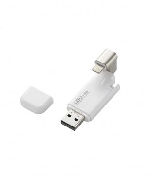 ホワイト Lightningコネクタ搭載USB2.0メモリ 32GB見る