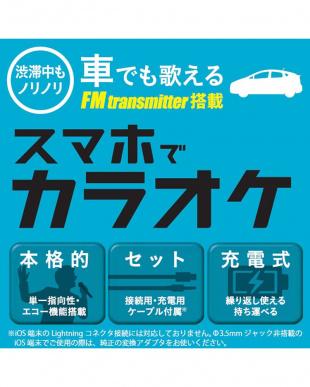 ブラック スマホ用カラオケマイク/車内で楽しめるFMトランスミッター機能付を見る