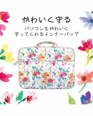 ピンク PC用インナーバッグ/取っ手付き/13.3インチ/花柄を見る