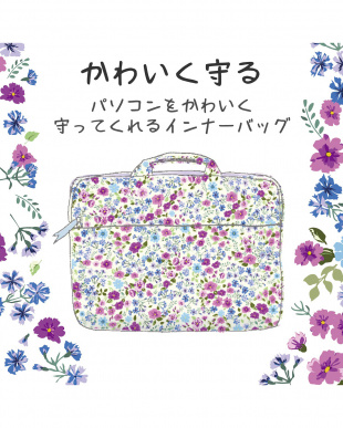 パープル PC用インナーバッグ/取っ手付き/13.3インチ/花柄を見る