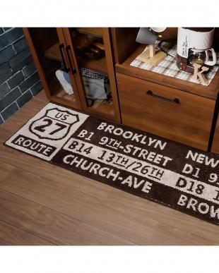 ブラウン キッチンマット ブルックリン 45×180cmを見る
