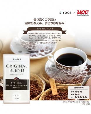siroca×UCC ブレンドコーヒー(豆)オリジナルブレンド170gを見る