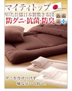 ブラウン マイティトップわた仕様日本製敷き布団を見る