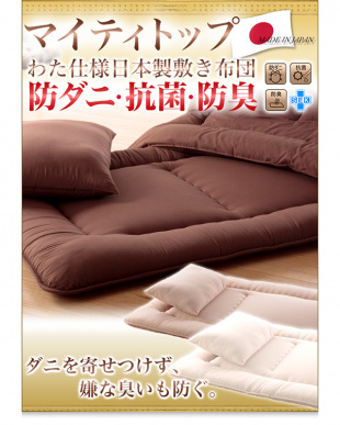 ベージュ マイティトップわた仕様日本製敷き布団を見る