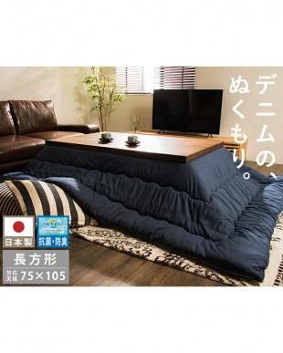 ブルー 日本製デニムこたつ掛け布団 長方形見る