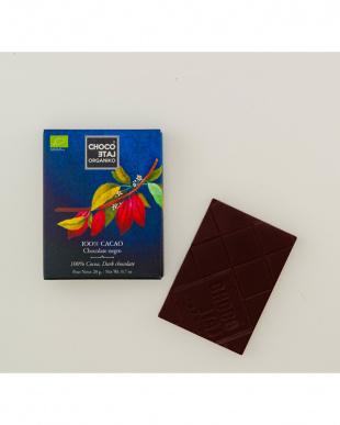 チョコレート・オルガニコ 100%カカオ 3個セットを見る