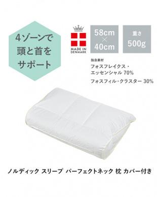 ノルディック スリープ パーフェクトネック 枕を見る