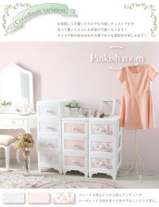 ピンク 日本製 ドレスチェンジチェスト3段見る
