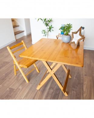 竹製折りたたみテーブルを見る