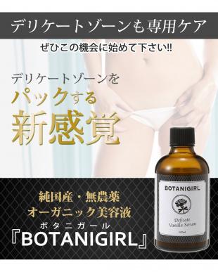 BOTANIGIRL -ボタニガール-を見る