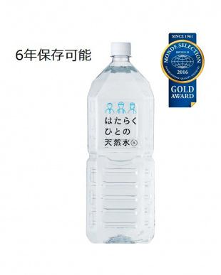 『いざという時の必需品』 はたらくひとの天然水 2L×8本を見る