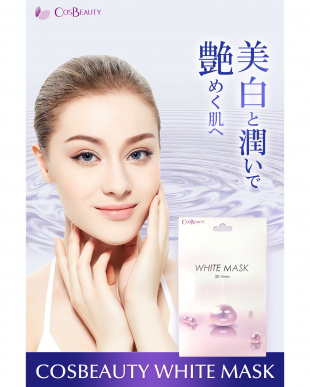 COSBEAUTY WHITE MASKを見る
