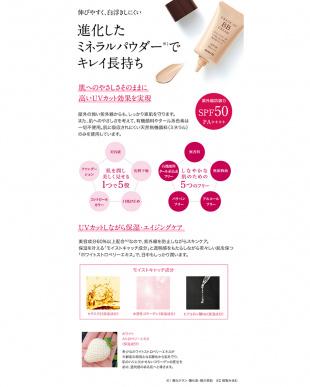 薄化粧クリーム グレードアップBBクリームSPF50を見る