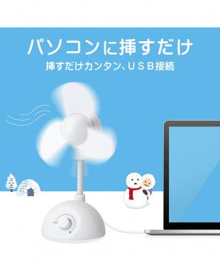 ホワイト  「USB扇風機」 フレキシブルアーム/風量調整可能/静音を見る