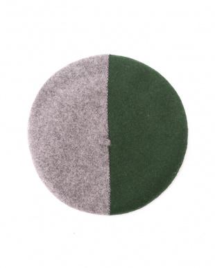 グリーン バイカラーベレー帽を見る
