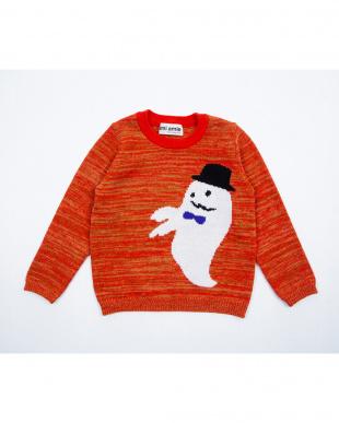オレンジ おばけセーターを見る