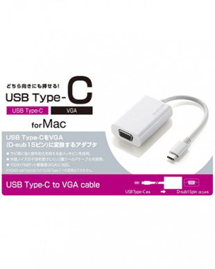 ホワイト 「Type-C映像変換アダプタ」 TypeC-VGA/for Macを見る
