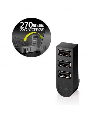 ブラック 「USB2.0ハブ」 3ポート/ACアダプタ不要/直挿し/270度回転コネクタを見る