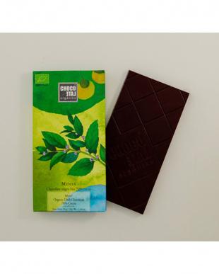 チョコレート・オルガニコ ミント+100%カカオ 計4個セットを見る