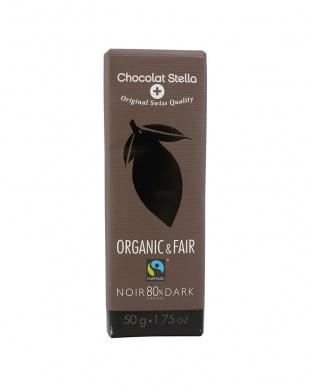 オーガニック ダークチョコレート カカオ80%+ミルクヘーゼルナッツ 2種セットを見る