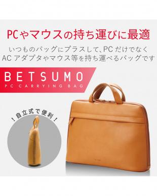 キャメル 「キャリングバッグ」 別持ちバッグ/ソフトレザー/13.3インチ/BETSUMOを見る