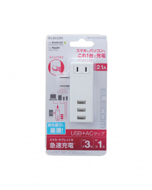 ホワイト 「USBタップ」 急速充電/USBメス×3ポート/2.1Aを見る