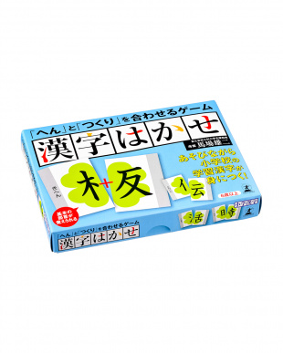 漢字はかせ&熟語はかせを見る