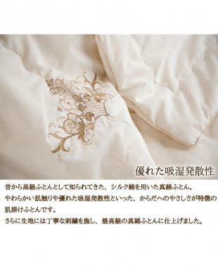 アイボリー 刺繍入り真綿ケット シングルを見る