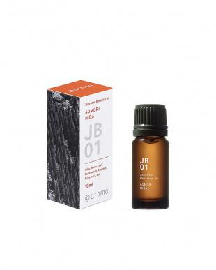 <温かみのある木質の香り>JB01 青森ひば 10mL 2本セット (リラックス・虫よけ)を見る