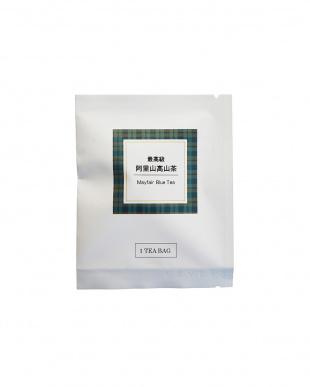 『清々しい飲み心地とほのかに甘い後味』最高級 阿里山高山茶 個包装ティーバッグ(2g×5袋)を見る