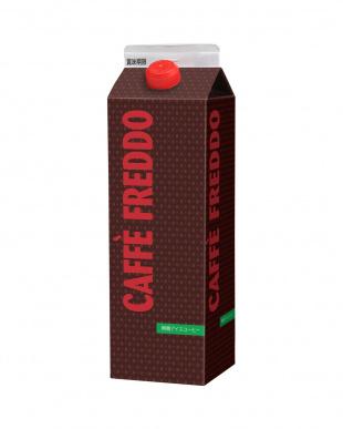 キンボ カフェフレッド(アイスコーヒー) 3本セットを見る