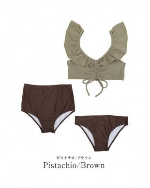 ピスタチオ/ブラウン ショルダーフリルリボンビキニ/水着3点セットを見る