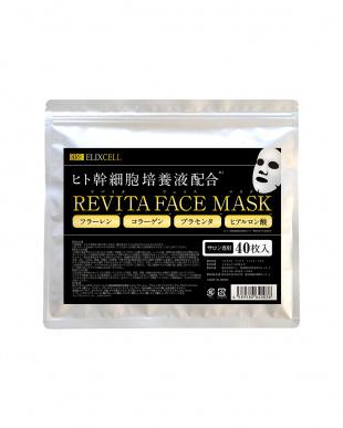 エリクセル リバイタフェイスマスク(40枚入り)×2setを見る