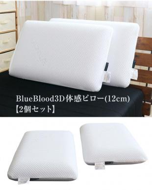 ブルーブラッド3D体感ピロー12cm 2個セットを見る
