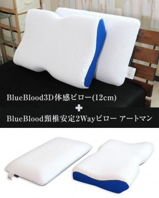 ブルーブラッド3D体感ピロー12cmとBlueBlood頸椎安定2Wayピロー アートマン 2個セットを見る