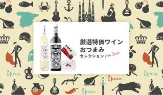 厳選特価ワイン/おつまみセレクション fromスペインのセールをチェック