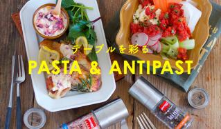 テーブルを彩るPASTA & ANTIPASTのセールをチェック
