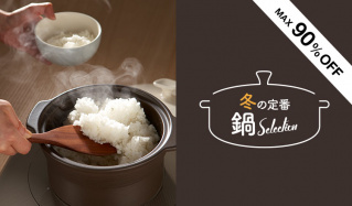 冬の定番 鍋SELECTION(ミヤオ)のセールをチェック