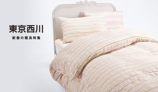 東京西川-春の寝具特集-のセールをチェック