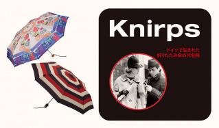 KNIRPS(クニルプス)のセールをチェック