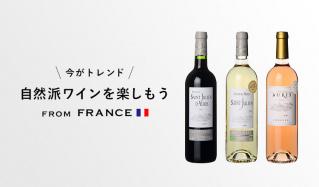 今がトレンド 自然派ワインを楽しもう from Franceのセールをチェック