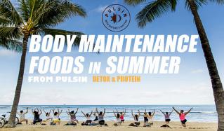 夏のカラダメンテナンス プロテイン&デトックスフード特集のセールをチェック