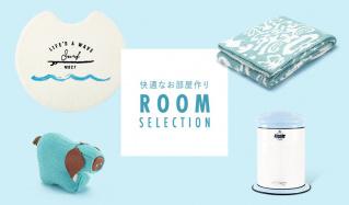 快適なお部屋作り〜ROOM SELECTION~のセールをチェック