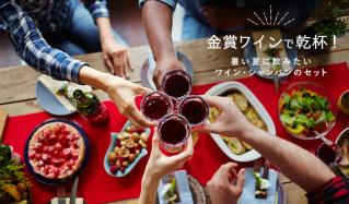 金賞ワインで乾杯! -暑い夏に飲みたいワイン・シャンパンのセット-(セレクションミリオンショウジ)のセールをチェック
