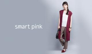 SMART PINK(スマートピンク)のセールをチェック