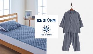 ICE STORM/ICE WORKS -冷感寝具-のセールをチェック
