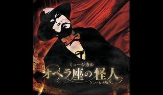 オペラ座の怪人 〜ケン・ヒル版〜のセールをチェック