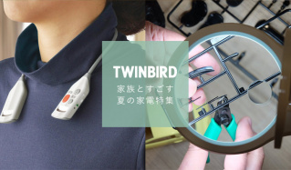 TWINBIRD-家族とすごす夏の家電特集-(ツインバード)のセールをチェック