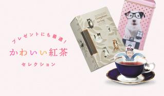 プレゼントにも最適!かわいい紅茶セレクションのセールをチェック